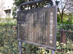 芥川 龍之介 生誕 の 地
