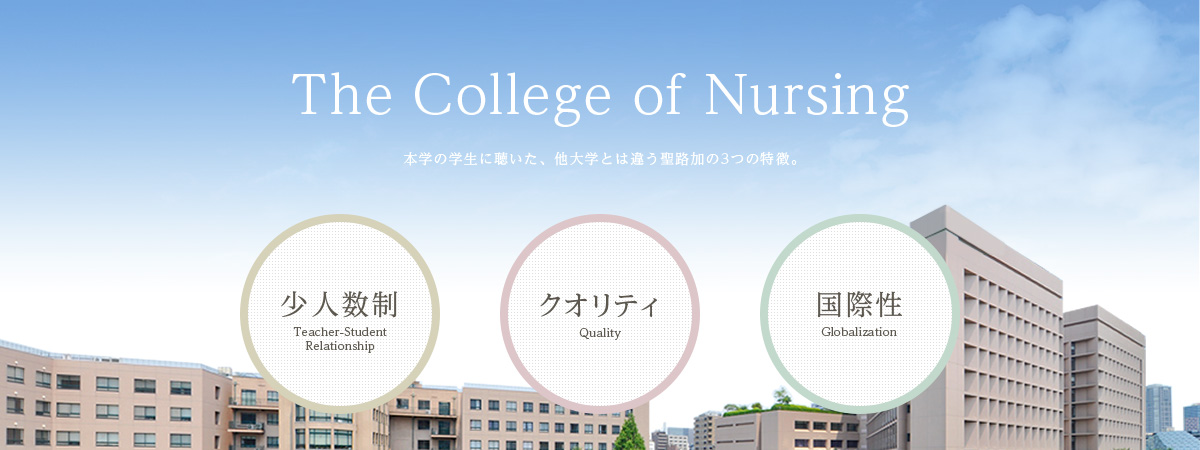 the college of nursing